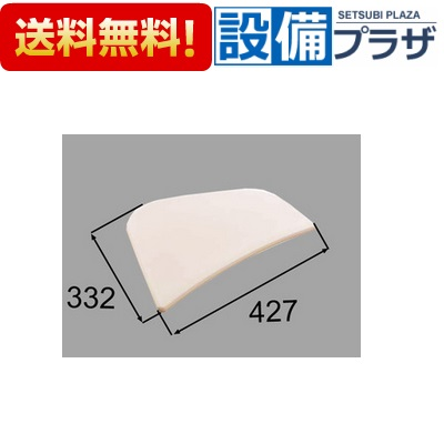 【全品送料無料!】∞[CCB-4-R/B]INAX/LIXIL 浴室部品 クッション Rタイプ カラー:アイボリー
