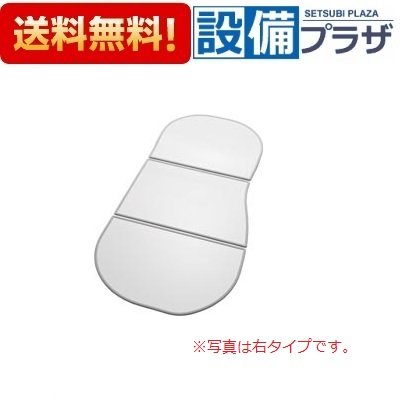 【全品送料無料!】[FFADDW2AX]◎トクラス(ヤマハリビングテック) 風呂フタ 3分割合わせフタ 左