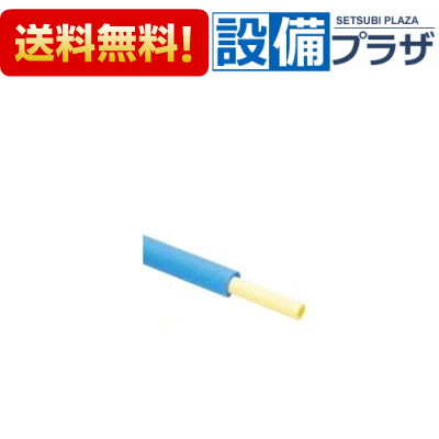 【全品送料無料!】★[GEP1B-16B]KVK ポリブテン管 被覆材厚み:5mm 全長:40m サイズ:16 ブルー