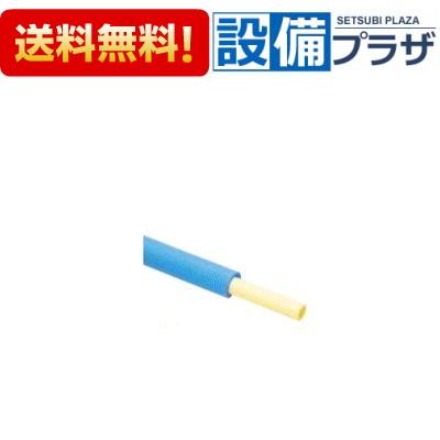 【全品送料無料!】★[GEP1C-10B]KVK ポリブテン管 被覆材厚み:10mm 全長:40m サイズ:10 ブルー
