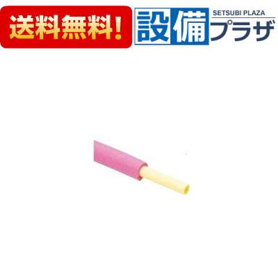 【全品送料無料!】[GEP1C-16R]KVK ポリブテン管 被覆材厚み:10mm 全長:40m サイズ:16 ピンク