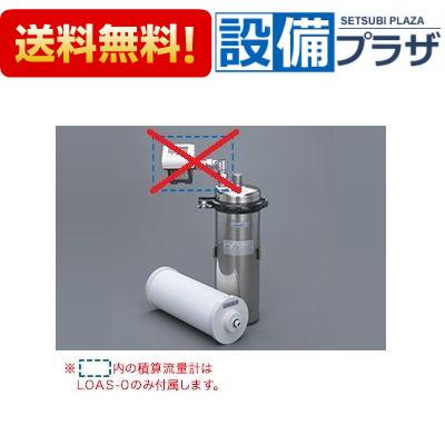 【全品送料無料!】[LOAS-N0]キッツマイクロフィルター オアシックス 業務用浄水器 活性炭式浄水ユニット 積算流量計なし