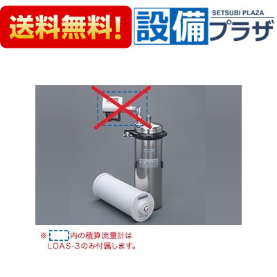 【全品送料無料!】∞[LOAS-N3]キッツマイクロフィルター オアシックス 業務用浄水器 1筒式浄水ユニット 積算流量計なし