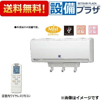 【全品送料無料!】▲[RBHM-W413KP]リンナイ 浴室暖房乾燥機 壁掛型