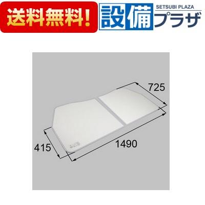 【全品送料無料!】[RTPS010]◎トステム/LIXIL 風呂フタ 組フタ 2枚組