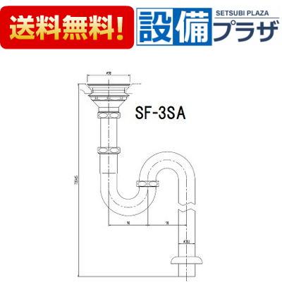 【全品送料無料!】[SF-3SA]INAX/LIXIL 排水トラップ 流し用床排水Sトラップ(バスケット形)