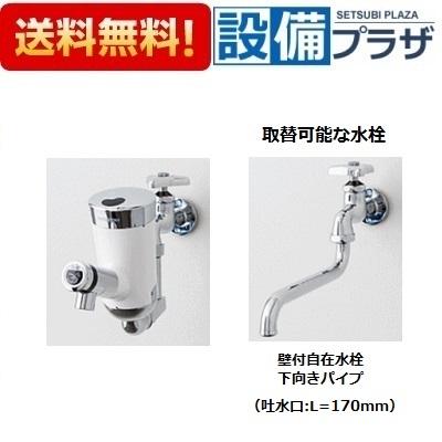 【全品送料無料!】[SWHL]◎ミナミサワ 自動水栓 シャワリー 壁型自在水栓用(下向きパイプ) 新設・改装タイプ カラー:ホワイト