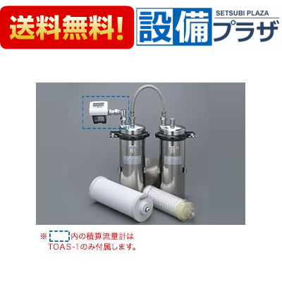 【全品送料無料!】[TOAS-1]キッツマイクロフィルター オアシックス 業務用浄水器 2筒式浄水ユニット 積算流量計付
