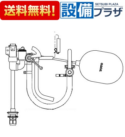 【全品送料無料!】□[TS406AZ1N]TOTO 立形ロータンク用ボールタップ