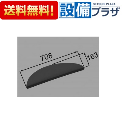 【全品送料無料!】[YCH-4A/K]INAX/LIXIL 浴室部品 ヘッドレスト カラー:ブラック