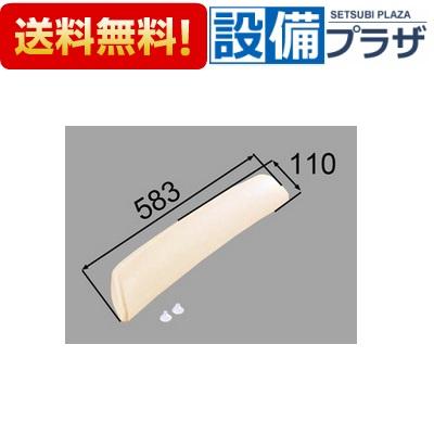 【全品送料無料!】∞[YCH-9A/B]INAX/LIXIL 浴室部品 ヘッドレスト カラー:アイボリー