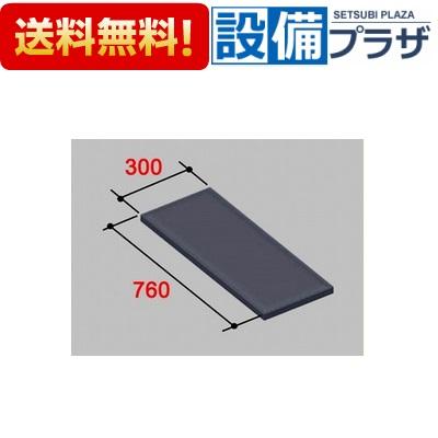 【全品送料無料!】[YFK-0376A(1)-D/G]◎INAX/LIXIL 風呂フタ リラクゼーションボード カラー:ダークグレー