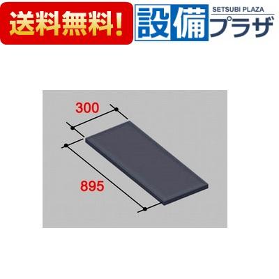 【全品送料無料!】[YFK-0390A(1)-D/G]◎INAX/LIXIL 風呂フタ リラクゼーションボード カラー:ダークグレー