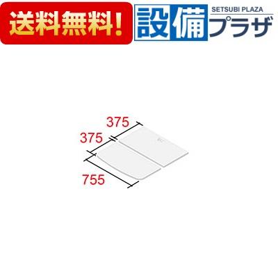 【全品送料無料!】[YFK-0876B(2)-D]◎INAX/LIXIL 風呂フタ 保温組フタ 2枚組 カラー:ホワイト