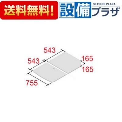 【全品送料無料!】∞[YFK-1176B(9)-D]◎INAX/LIXIL 風呂フタ 組フタ 2枚組 カラー:ホワイト