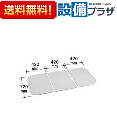 【全品送料無料!】∞[YFK-1375C(2)]◎INAX/LIXIL 風呂フタ 3枚組