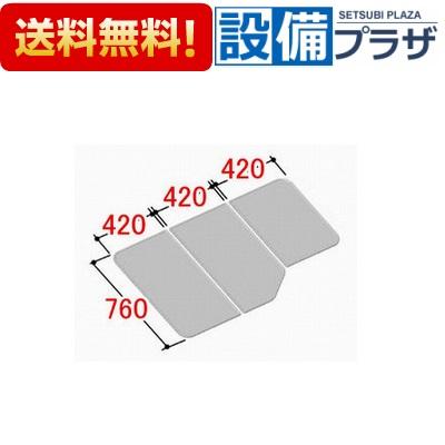 【全品送料無料!】∞[YFK-1380C(2)]◎☆INAX/LIXIL 風呂フタ 組フタ 3枚組
