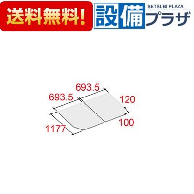 【全品送料無料!】∞[YFK-1412B(1)-D]◎INAX/LIXIL 風呂フタ 組フタ 2枚組 カラー:ホワイト