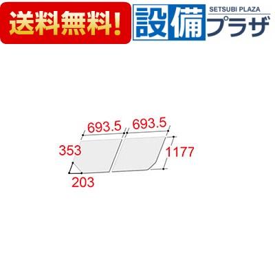 【全品送料無料!】∞[YFK-1412B(2)L-D]◎INAX/LIXIL 風呂フタ 組フタ 2枚組 Lタイプ カラー:ホワイト