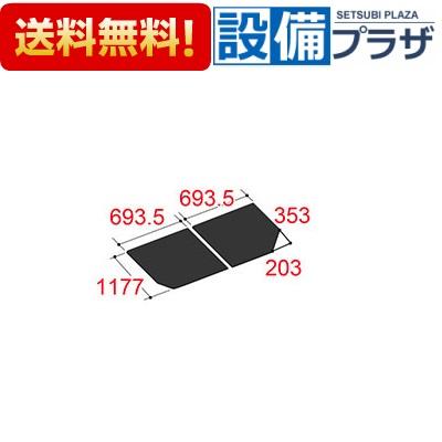 【全品送料無料!】∞[YFK-1412B(2)R-D/K]◎INAX/LIXIL 風呂フタ 組フタ 2枚組 Rタイプ カラー:レザー調ブラック