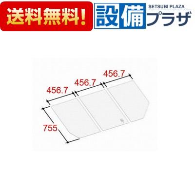 【全品送料無料!】[YFK-1476C(1)]◎INAX/LIXIL 風呂フタ 組フタ 3枚組