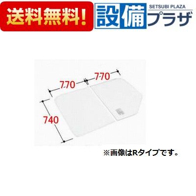 【全品送料無料!】[YFK-1574B(3)L]☆◎INAX/LIXIL 風呂フタ 組フタ 2枚組 Lタイプ