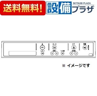 【全品送料無料!】∞[354-1234]LIXIL/INAX シャワートイレ用リモコン アメージュC DT-C153-R用 インテリアリモコン