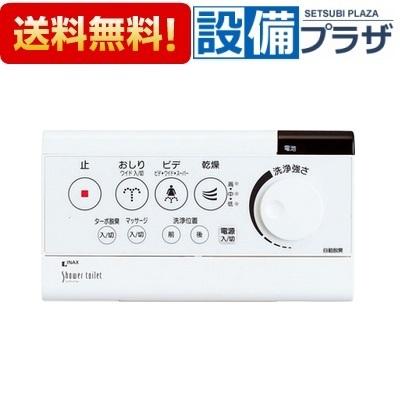 【全品送料無料!】∞[354-1278]LIXIL/INAX シャワートイレ用リモコン PASSO(CW-E53)用 壁リモコン