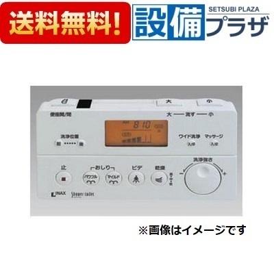 【全品送料無料!】∞[354-1358-SET]LIXIL/INAX シャワートイレ用リモコン サティス DV-314G・DV-314GHタイプ用 壁リモコン