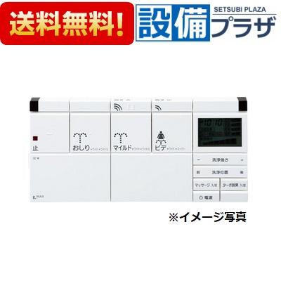 【全品送料無料!】∞[354-1382A-SET]LIXIL/INAX シャワートイレ用リモコン サティス DV-S414A・424A・424ATタイプ用 壁リモコン