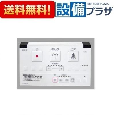 【全品送料無料!】∞[354-1484-SET]LIXIL/INAX シャワートイレ用リモコン マルチ壁リモコン