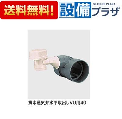 【全品送料無料!】★[AAVM-FU40-K1]KVK 部材 低位置設置型排水用通気弁(樹脂製) 排水通気弁水平取出しVU用40