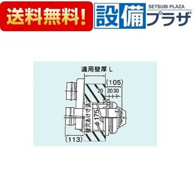 【全品送料無料!】[FFT-10-300]リンナイ オプション φ100KP部材 φ100 2本管給排気筒トップ L=250~350mm