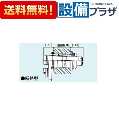 【全品送料無料!】[FFT-10-300C]リンナイ オプション φ100KP部材 φ100 2本管給排気筒トップ L=250~350mm