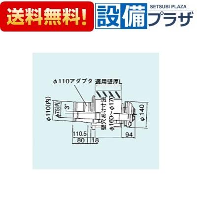 【全品送料無料!】[FFT-12A-200]リンナイ オプション φ120×φ80給排気部材 給排気筒トップ L=130~200mm