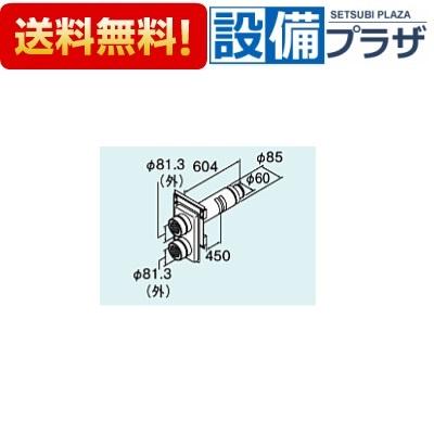 【全品送料無料!】[FFT-1370GN400]リンナイ オプション ガスふろがま(FF式)関連部材 給排気筒トップ RF-1370FFS-B、RF-110YPSFF用