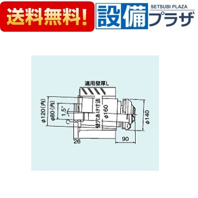 【全品送料無料!】∞[FFT-4B-500]リンナイ オプション φ120×φ80給排気部材 給排気筒トップ(直排専用) L=400~500mm