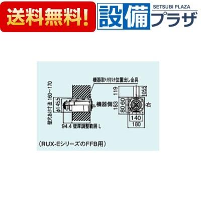 【全品送料無料!】[FFT-6B-200A]リンナイ オプション φ110×φ75給排気部材 給排気筒トップ(直排専用) L=150~250mm