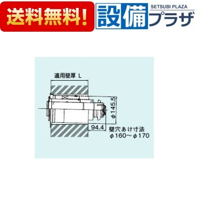 【全品送料無料!】∞[FFT-6B-300]リンナイ オプション φ110×φ75給排気部材 給排気トップ(直排専用) L=250~350mm