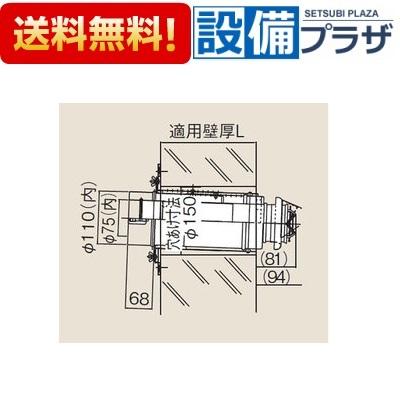 【全品送料無料!】∞[FFT-6U-500]リンナイ オプション φ110×φ75給排気部材 給排気筒トップ L=450~550mm