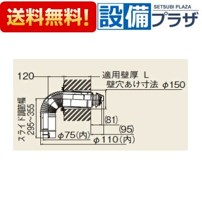 【全品送料無料!】[FFT-6UL-300]リンナイ オプション φ110×φ75給排気部材 給排気筒トップ(直排専用) L=250~350mm