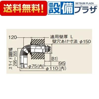【全品送料無料!】∞[FFT-6UL-400]リンナイ オプション φ110×φ75給排気部材 給排気筒トップ(直排専用) L=350~450mm