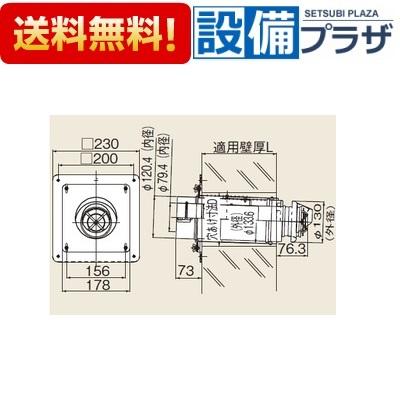 【全品送料無料!】∞[FFT-7U-100]リンナイ オプション φ120×φ80給排気部材 給排気筒トップ L=100~150mm