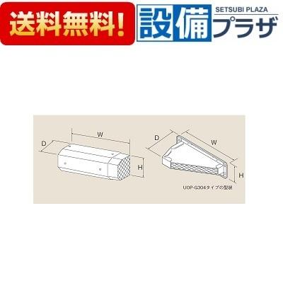 【全品送料無料!】[ROP-C305]リンナイ 側方排気アダプター