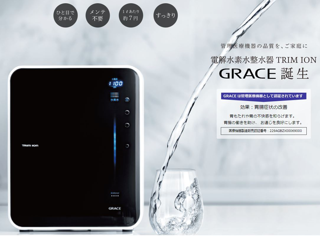 【全品送料無料!】[TRIM ION GRACE]日本トリム 連続生成型電解水素水整水器 トリムイオン グレイス
