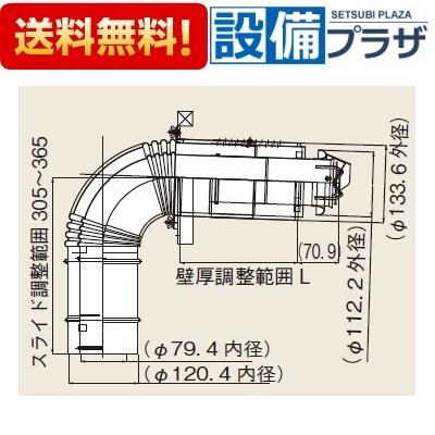 【全品送料無料!】[FFT-7UL-300]リンナイ オプション φ120×φ80給排気部材 給排気筒トップ(直排専用) L=250~350mm