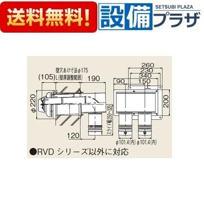 【全品送料無料!】[FFTL-10-400B]リンナイ ガス給湯暖房用熱源機オプション φ100KP部材 φ100 2本管直出給排気筒トップ L=350~450mm