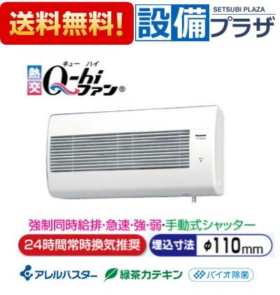 【全品送料無料!】〓[FY-12W-W]パナソニック Q-hiファン 壁掛形・1パイプ方式(熱交換形) 温暖地・準寒冷地用 居室12畳用