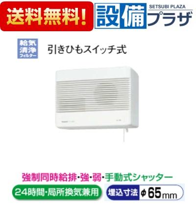 【全品送料無料!】〓[FY-12ZJ1-W]パナソニック 気調 熱交換形換気扇 寒冷地用(壁掛熱交形・1パイプ方式・排湿形) 引きひもスイッチ式