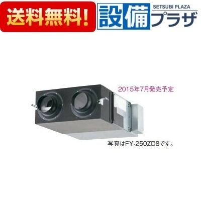 【全品送料無料!】〓[FY-250ZD9S]パナソニック 業務用熱交換気ユニット 天井埋込形 単相200V用